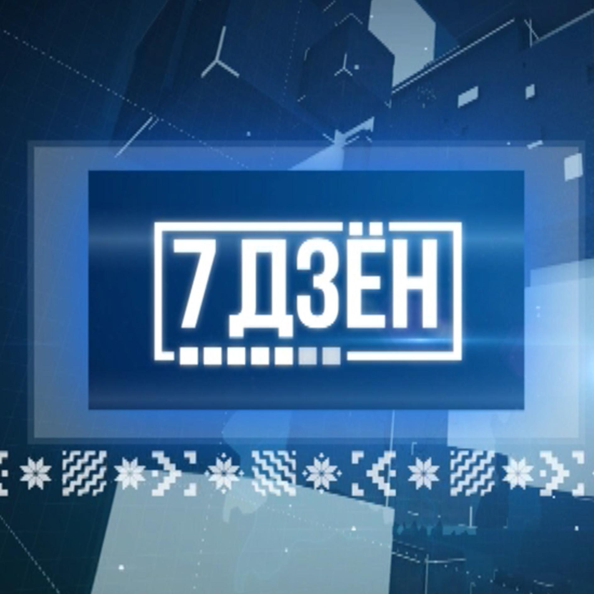 7 дзён