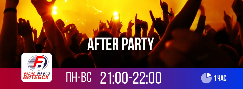 after party - After-party