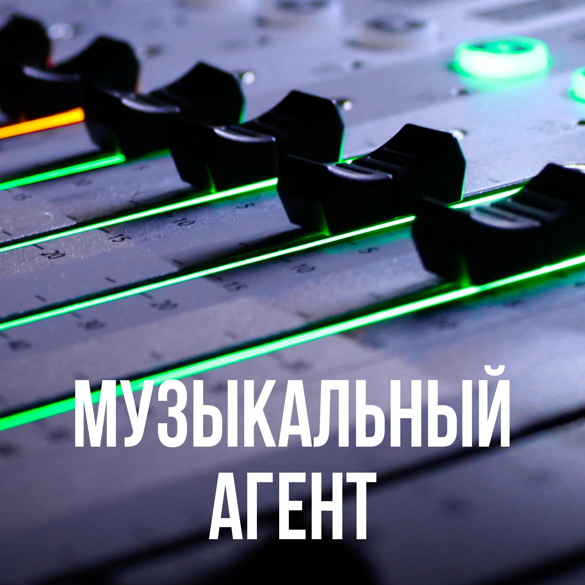 Музыкальный агент