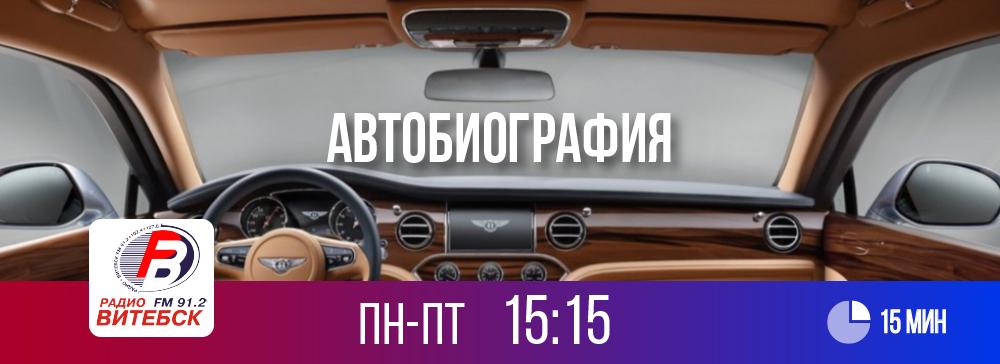 avtobiografiya - АВТОбиография