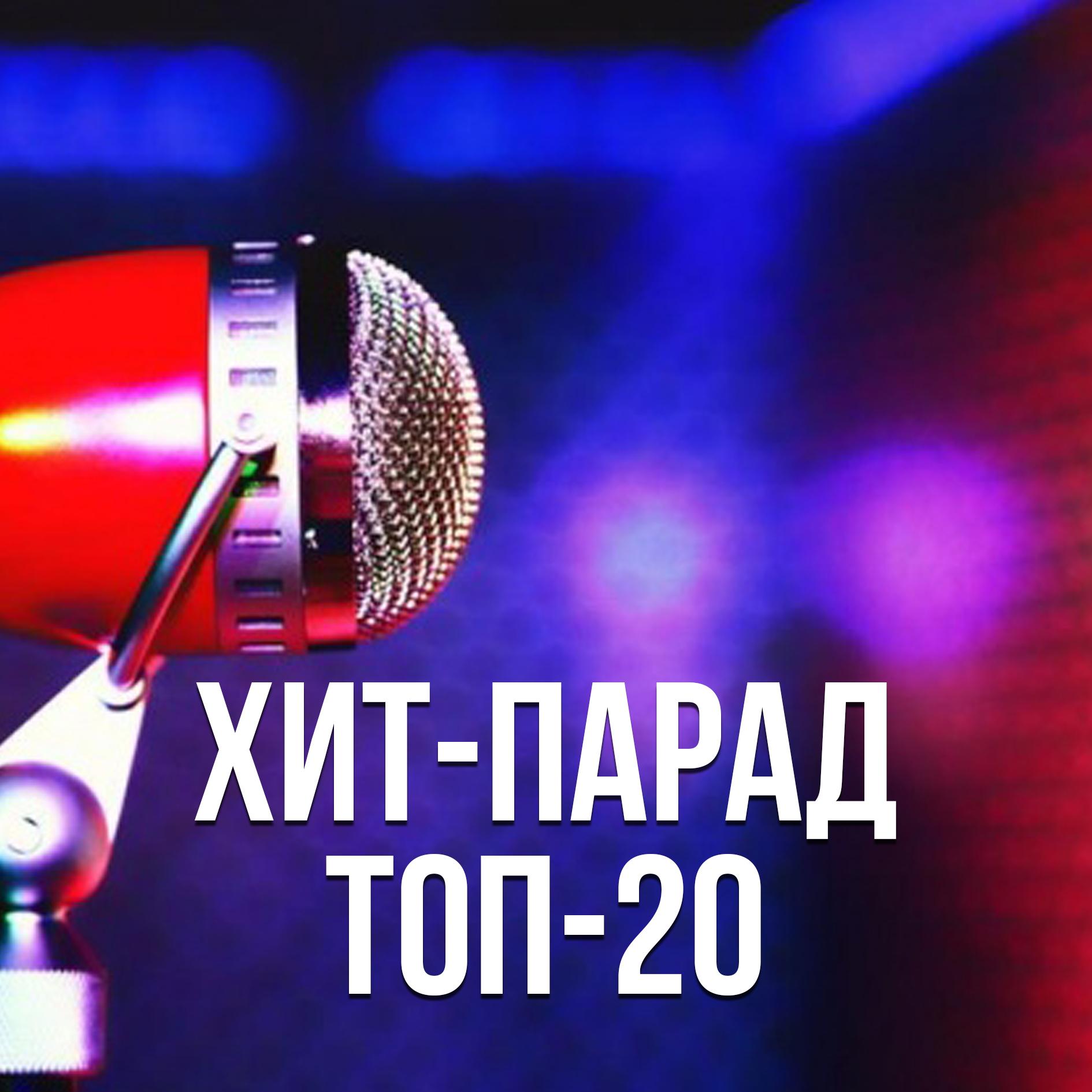 Хит-Парад ТОП 20
