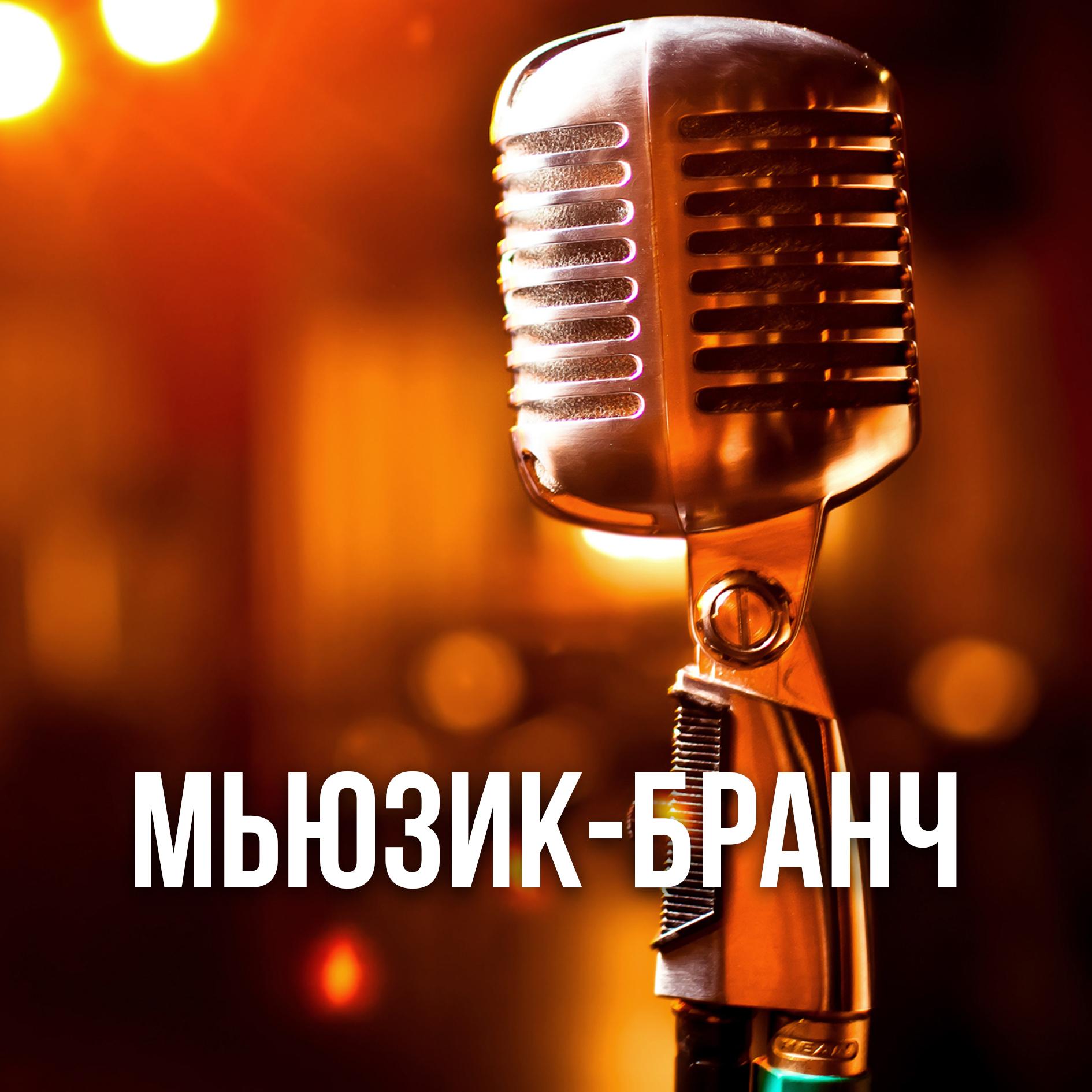 Мьюзик Бранч