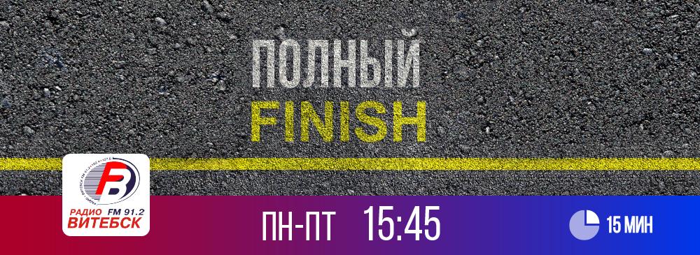 polnyj finish - Полный финиш