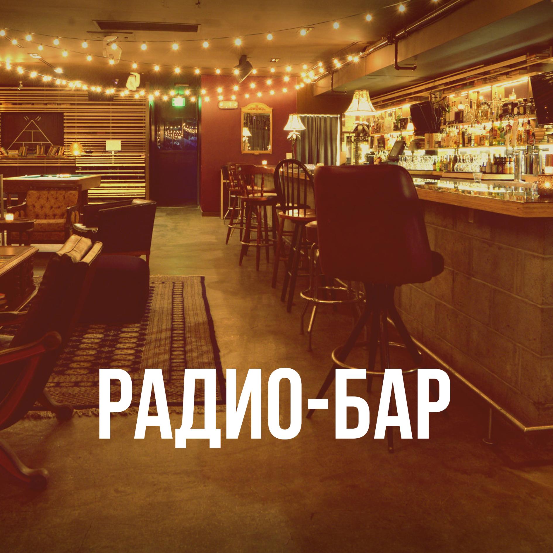 Радио-бар