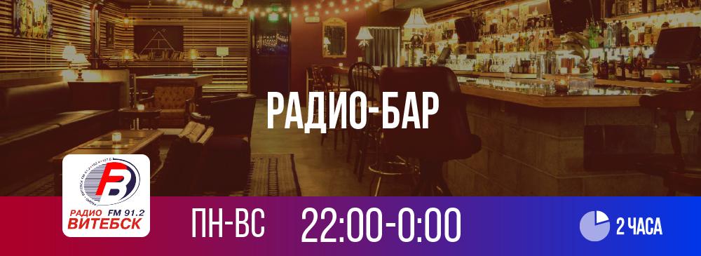radio bar - Радио-бар