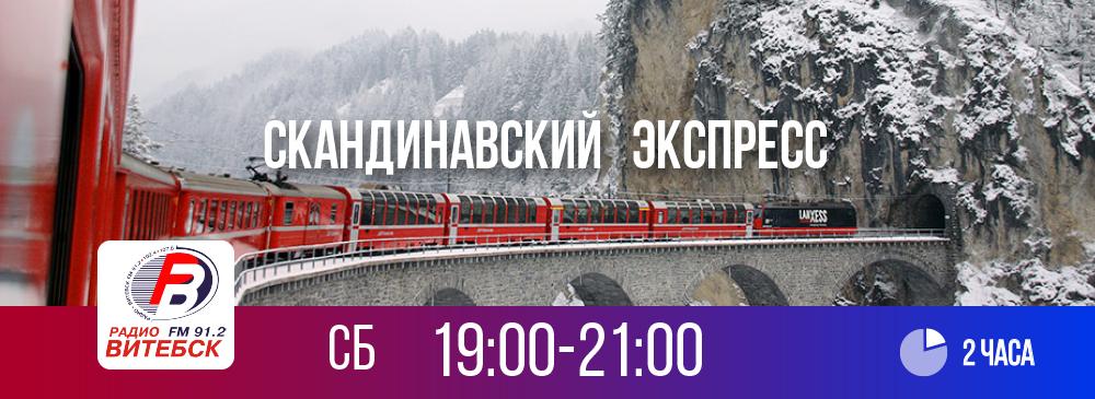 skandinavskiy express - Скандинавский Экспресс