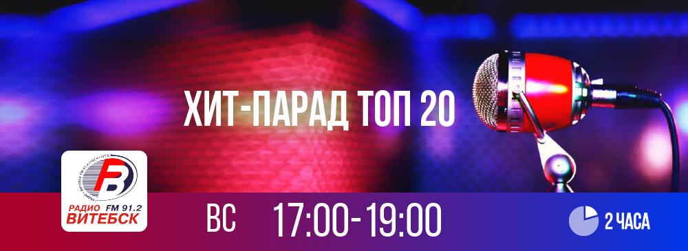 top 20 - Хит-Парад ТОП 20