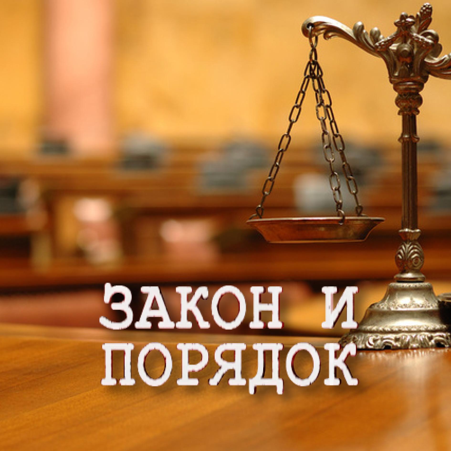 """zakon i poryadok - ТРК """"Витебск"""""""