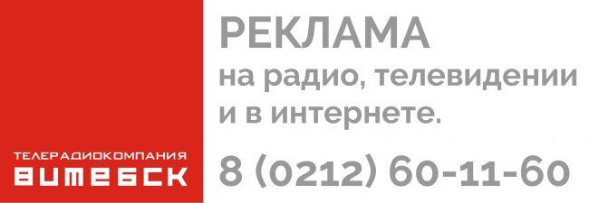 Реклама на ТРК Витебск