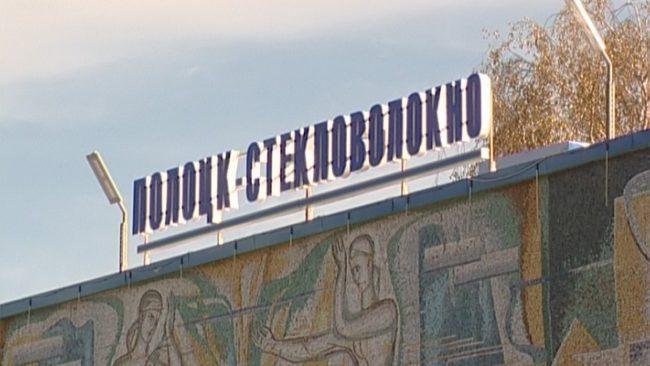 Полоцк-Стекловолокно