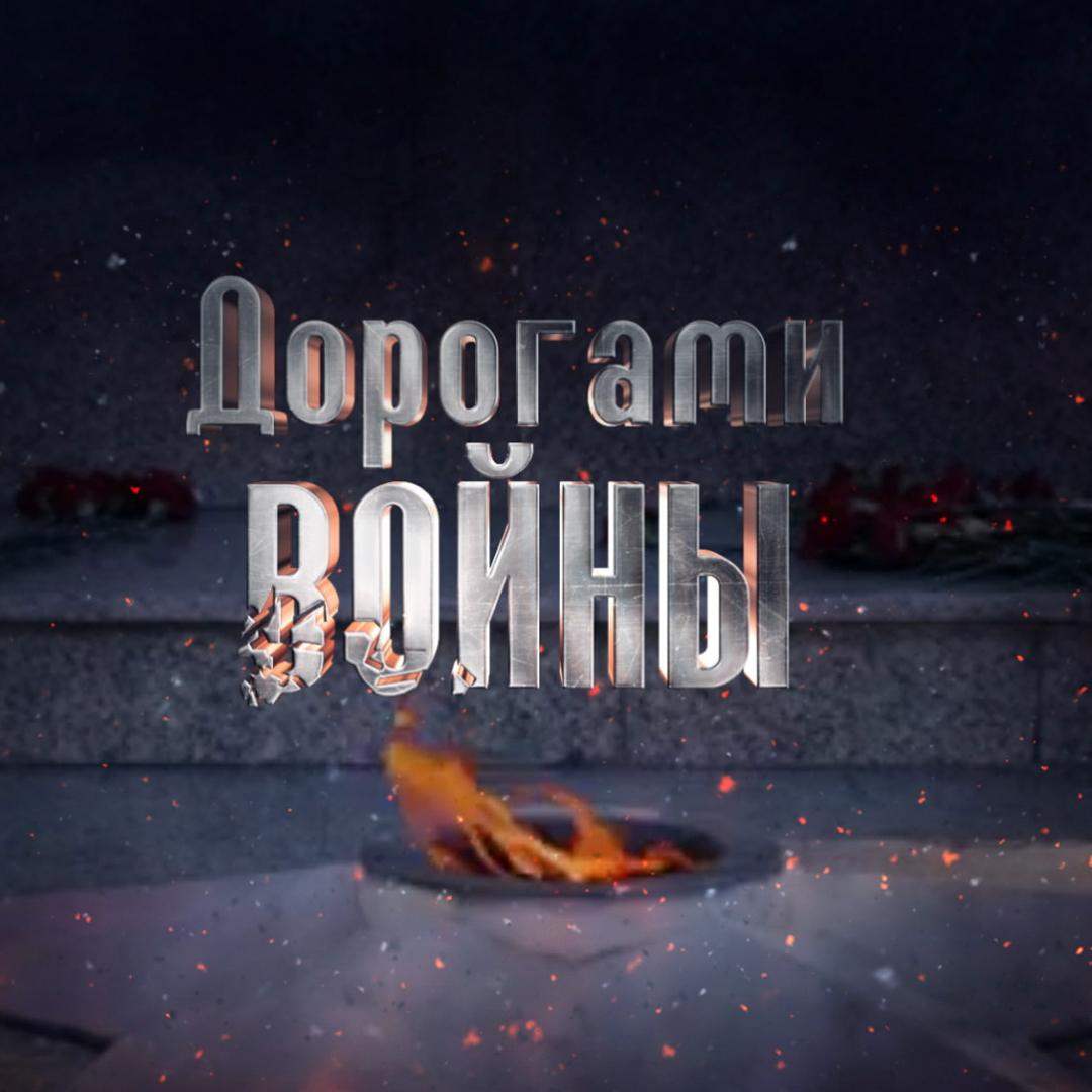 """Дорогами войны - ТРК """"Витебск"""""""