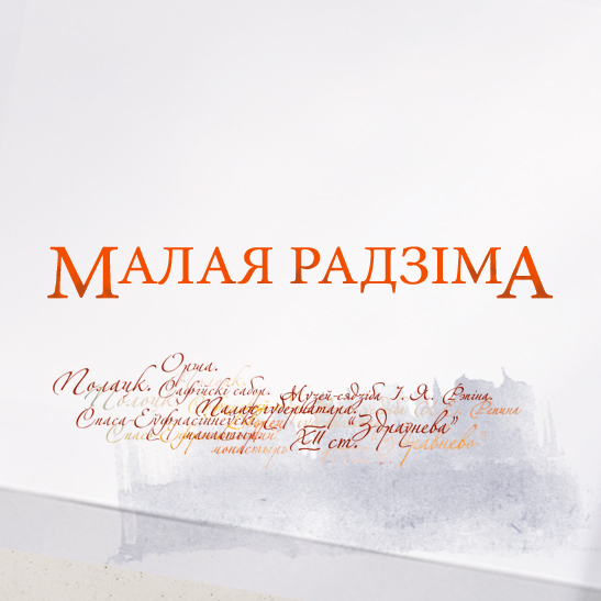 Малая Радзiма