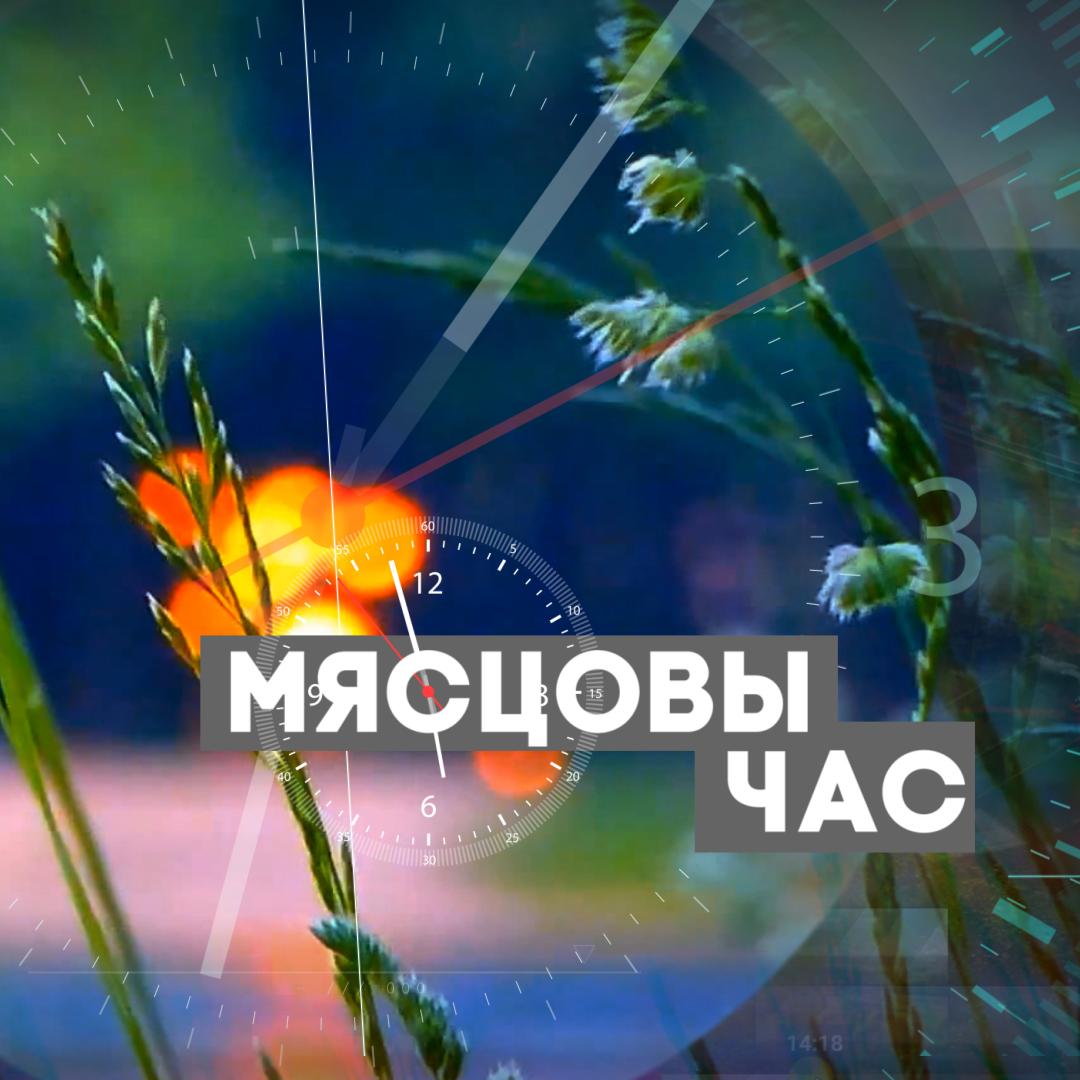 "Мясцовы час3 - ТРК ""Витебск"""