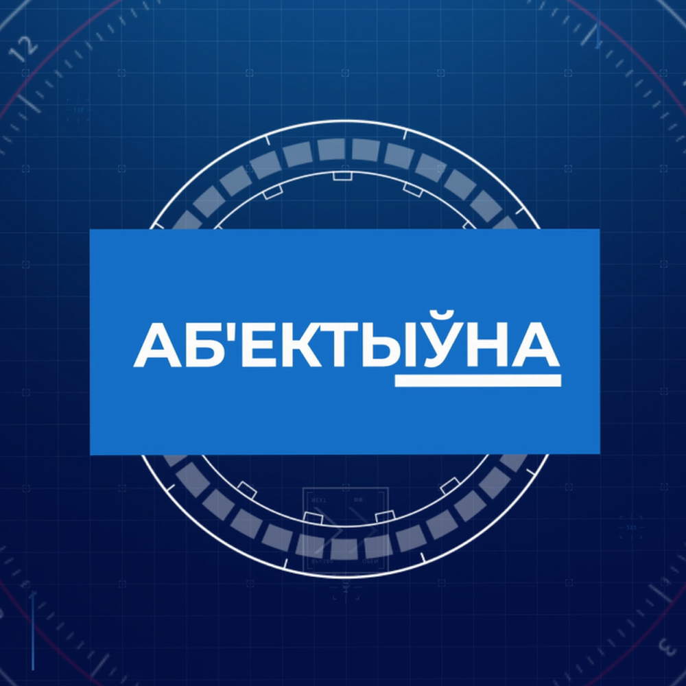 """Объективно - ТРК """"Витебск"""""""