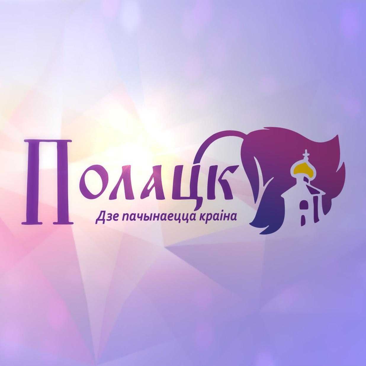 "Полоцк - ТРК ""Витебск"""