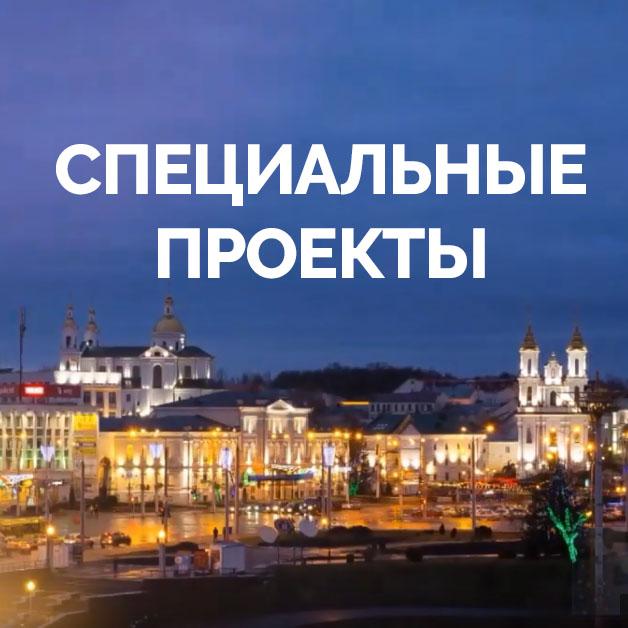 """СПЕЦПРОЕКТЫ - ТРК """"Витебск"""""""