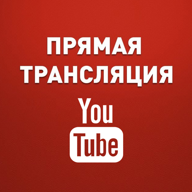 "прямая трансляция - ТРК ""Витебск"""