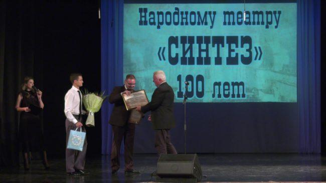100 лет театру Синтез