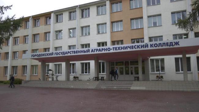 Городокский колледж