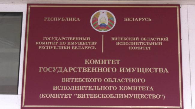 aukcion 650x366 - Комплекс бывшего Оршанского завода ЖБИ продан с аукциона за 201 тысячу рублей (видео)