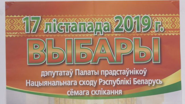 dosrochnye vybory 1 650x366 - Досрочное голосование стартовало в Беларуси (видео)