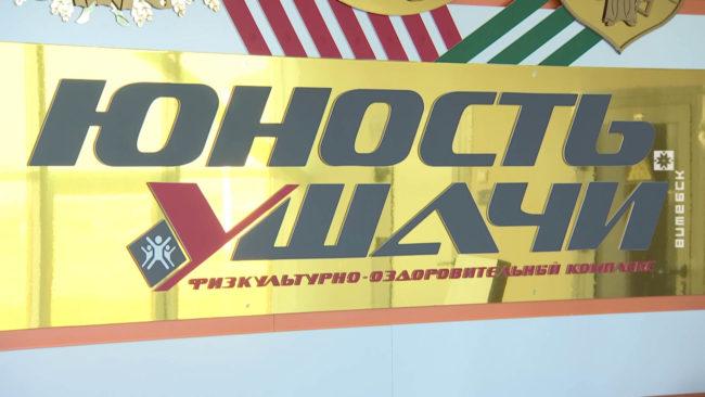 junost fok 650x366 - Насколько востребован ФОК в Ушачах? (видео)