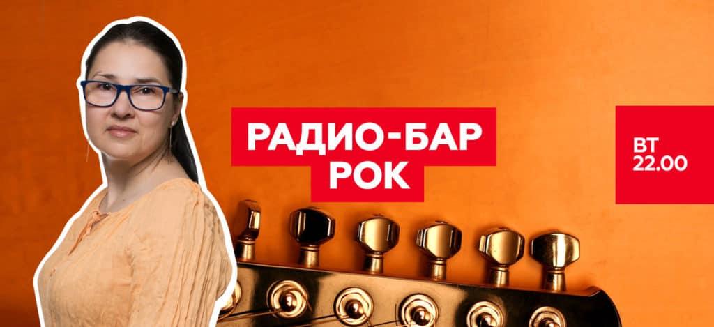 radio bar rok 1024x469 - Радио-Бар. Рок