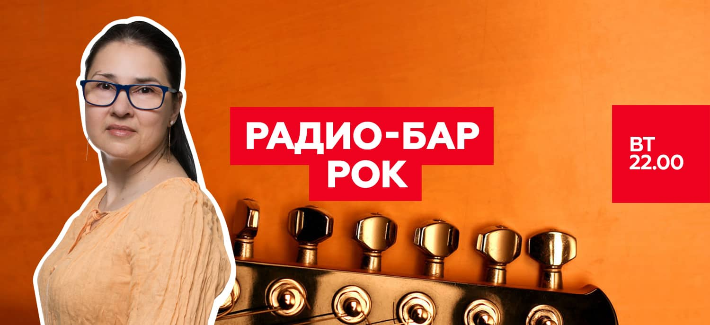radio bar rok - Проекты