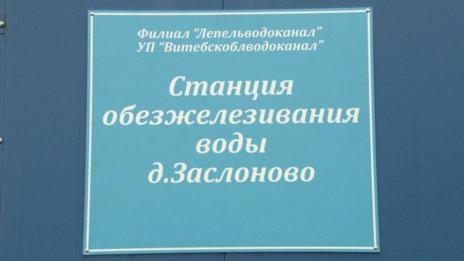 stancija obezzhelezivanija vody 650x366 - В Лепеле ввели в эксплуатацию 40-квартирный дом (видео)