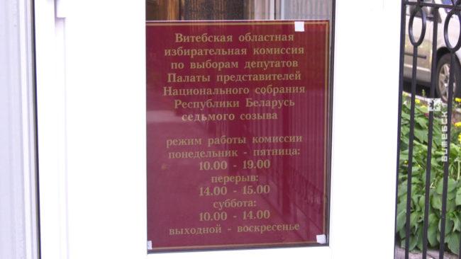 vybory 650x366 - Избирательная кампания. Чего ждут жители Витебска от нового парламента? (видео)