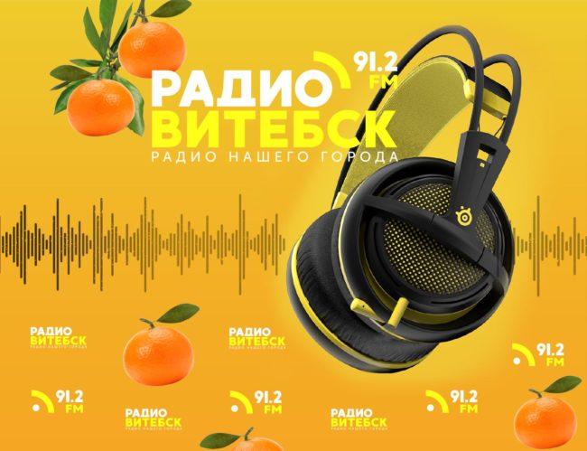 "banner s mandarinami2 650x499 - Мандариномания на ""Радио-Витебск"""