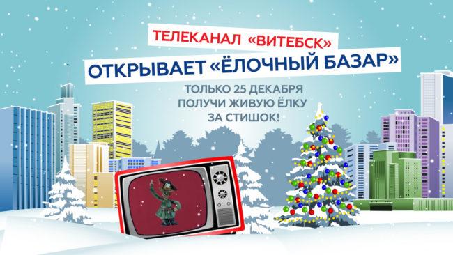 jolochnyj bazar 650x366 - Ёлочный базар