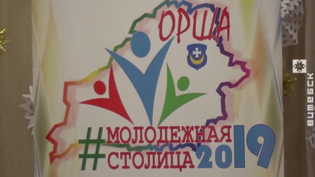 molodezhnaja stolica 650x366 - Республиканский молодёжный YouTube-канал запустили в Орше (видео)