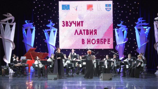 zvuchit latvija v nojabre 650x366 - Дни культуры Латвии в Витебске (видео)