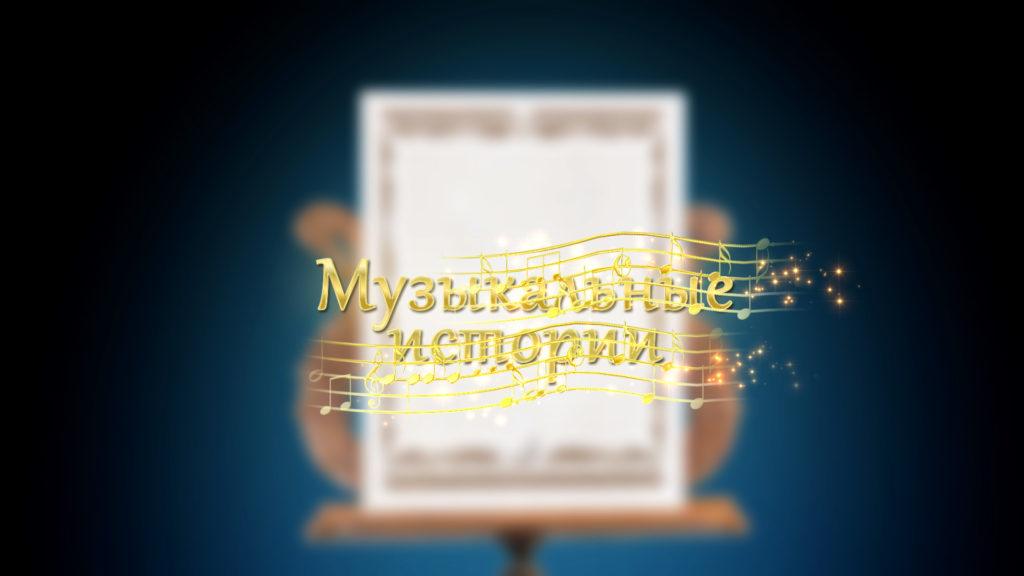 muzykalnye istorii 1024x576 - Музыкальные истории