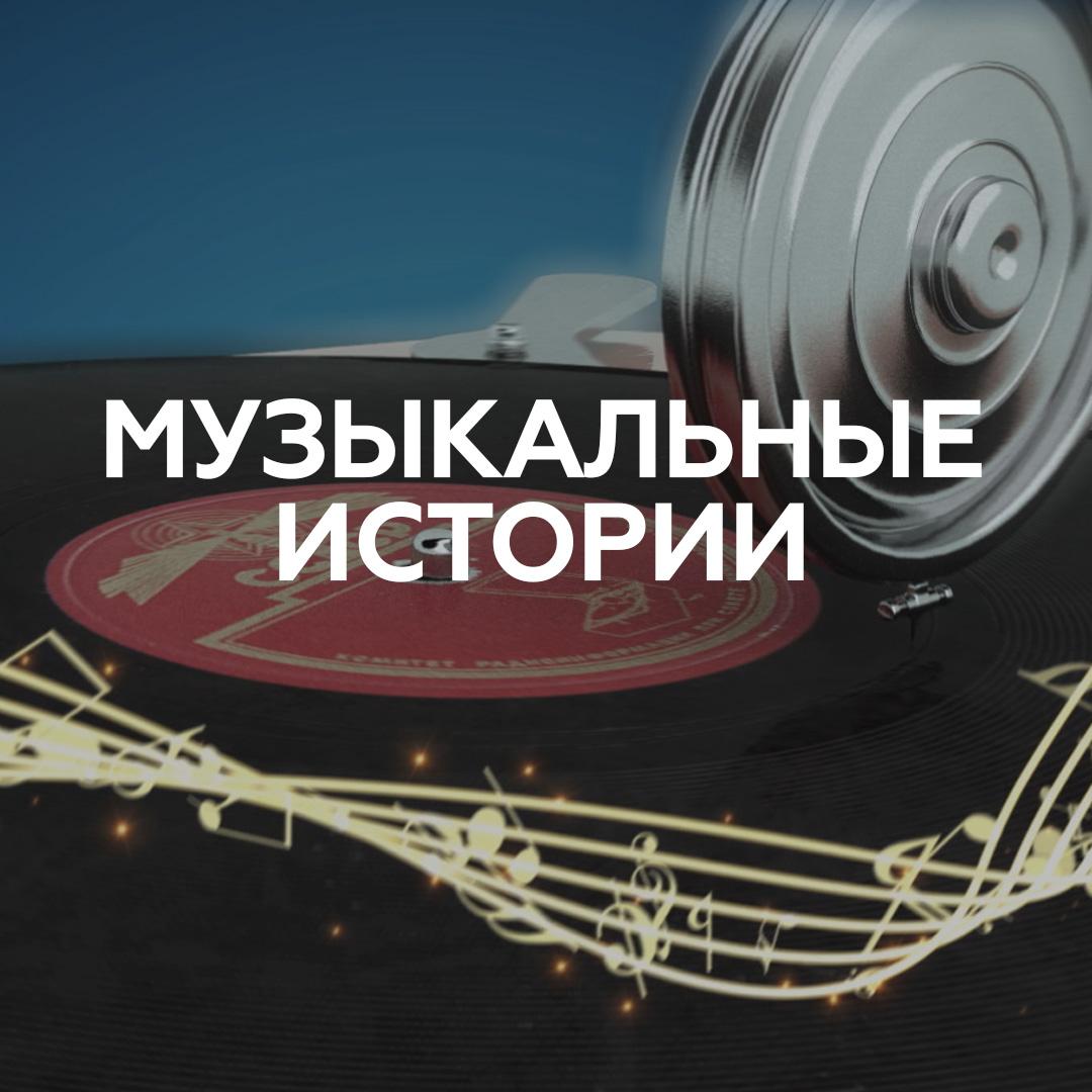 "muzykalnye istorii oblozhka 2 - ТРК ""Витебск"""
