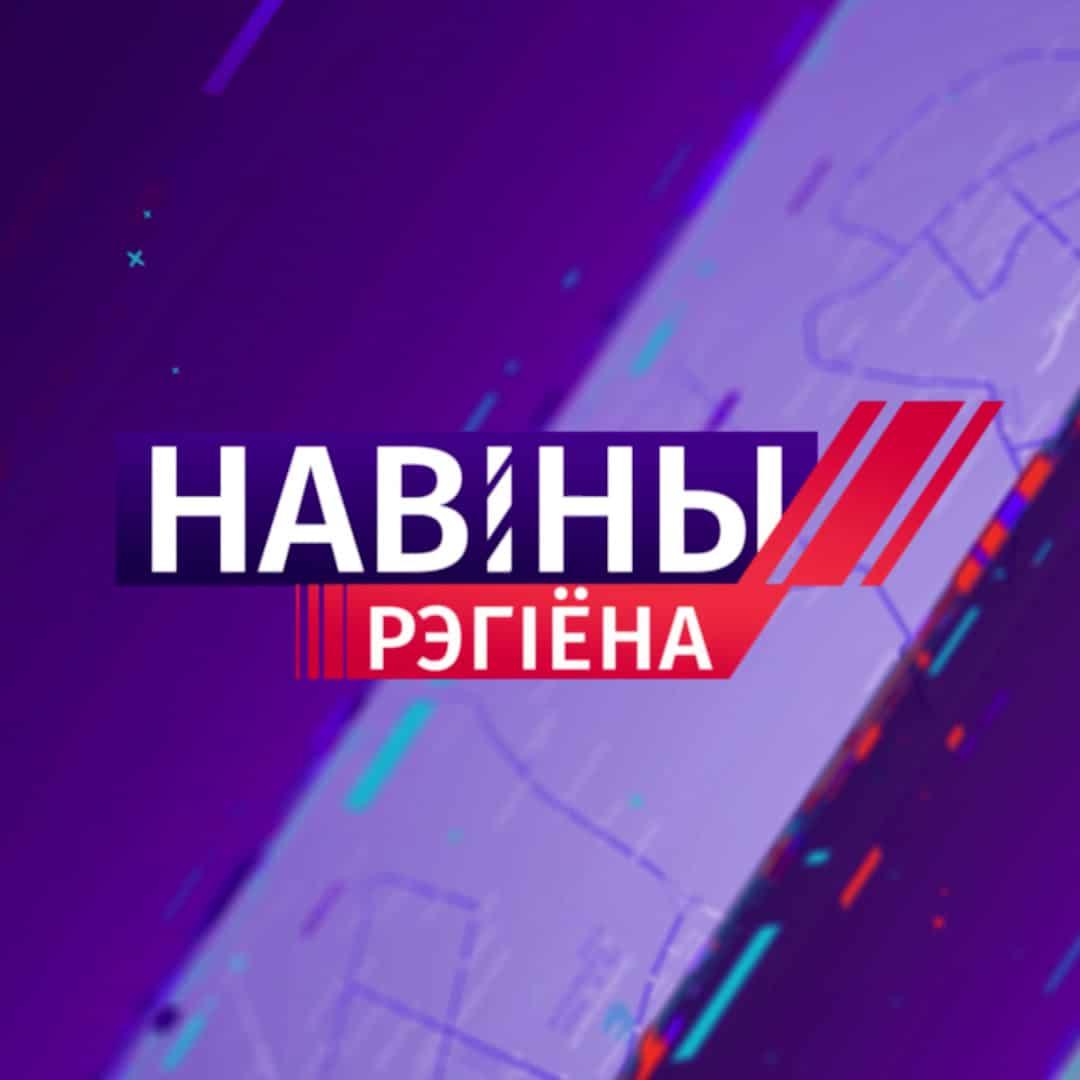 "oblozhka novosti regiona - ТРК ""Витебск"""