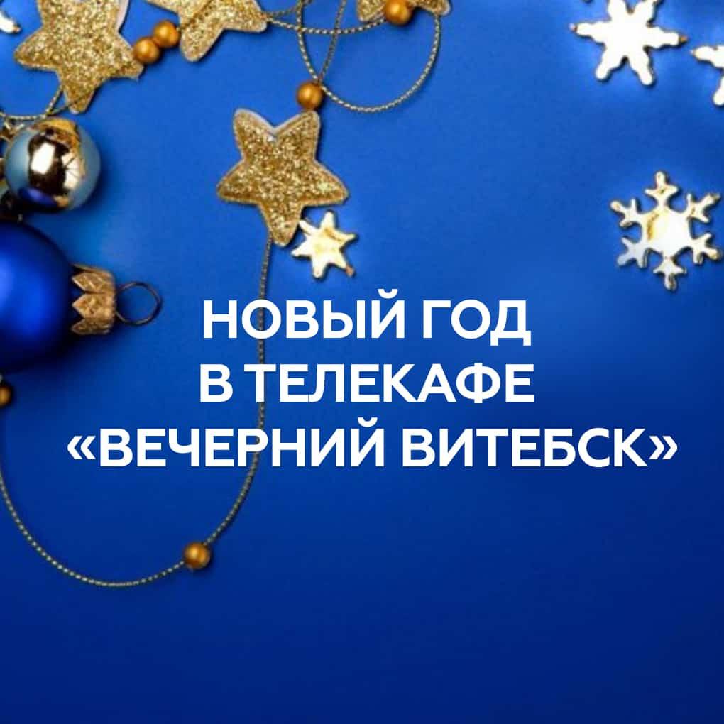 "oblozhka novyj god - ТРК ""Витебск"""