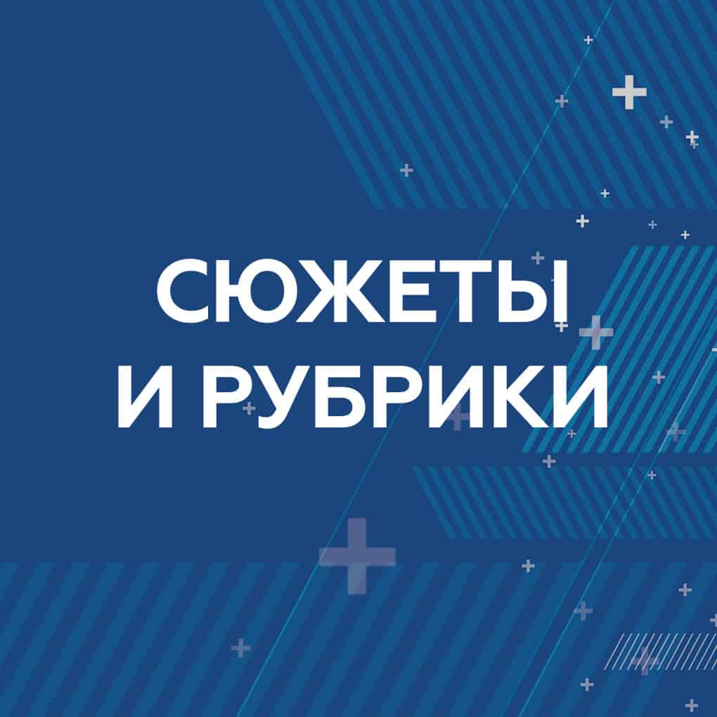"oblozhka sjuzhety i rubriki - ТРК ""Витебск"""