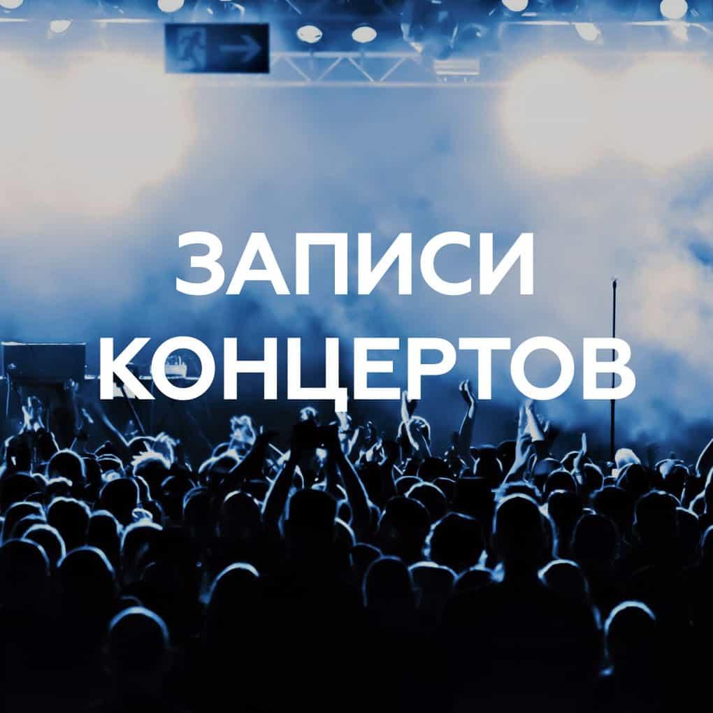 """oblozhka zapisi koncertov - ТРК """"Витебск"""""""