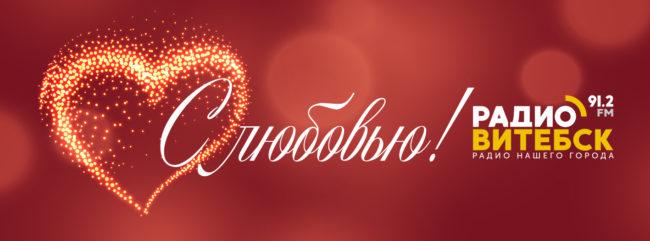 """radio s ljubovju 650x241 - День влюблённых с """"Радио-Витебск"""""""
