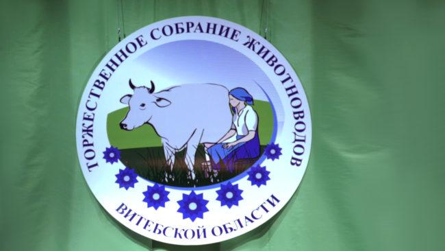 zhivotnovody 650x366 - В Витебске наградили лучших животноводов области (видео)