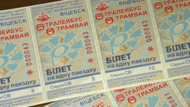 bilety 650x366 - В трамваи и троллейбусы Витебска возвращаются компостеры (видео)