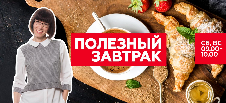 poleznyj zavtrak 2 - Проекты