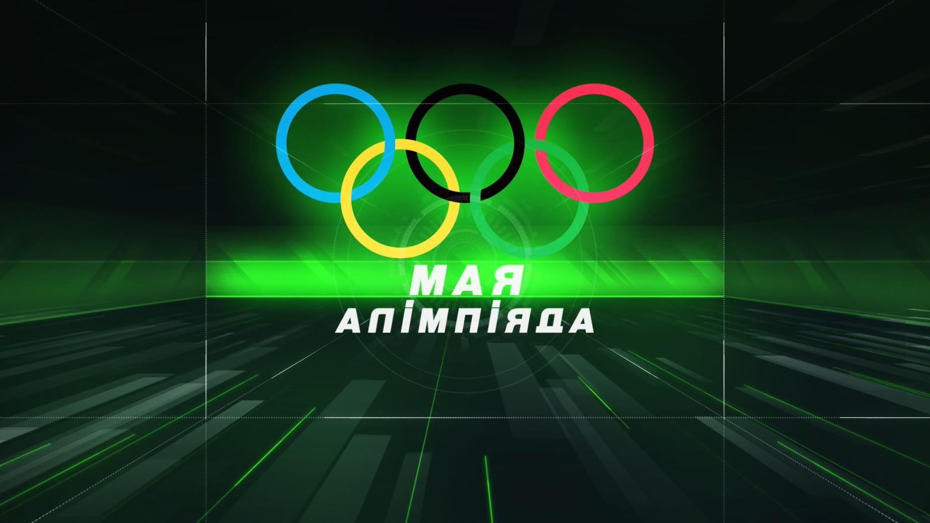 olimpiada 16 - Проекты
