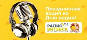 radiosmajl 300x140 - Радио4