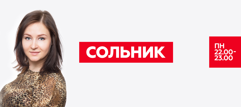 solnik - Проекты