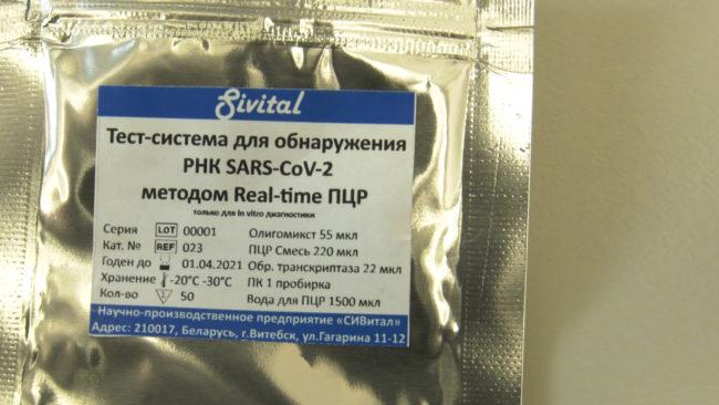 testy na virus 650x366 - В Витебске запускают производство тестов на коронавирус (видео)