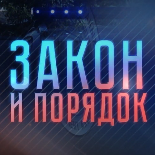 "zakon i porjadok - ТРК ""Витебск"""