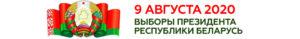 banner vybory 9 avgusta 300x39 - banner-vybory-9-avgusta